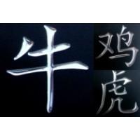 Segni Zodiacali Cinesi 3D